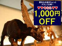早得30〇8月19日~31日対象!500円オフ☆恐竜フィギュアプレゼント付〇1泊朝食バイキング♪