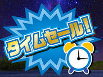 ☆七夕☆タイムセール!【7月13日迄】素泊まり料金そのまま朝食付にグレードUP!!