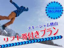 スキージャム勝山へ行こう【大人リフト1日券付き】スキースノボ<素泊まり>じゃらん限定
