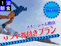 スキージャム勝山へ行こう【大人リフト1日券付き】スキースノボ<1泊朝食>じゃらん限定