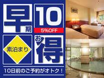 ■早期割10 素泊まり■10日前までのご予約で5%OFF!〇シンプルステイプラン〇ビジネス&一人旅に
