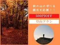 秋の登山・観光を応援!!