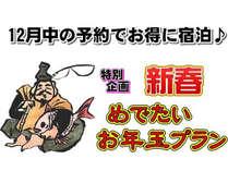 12月中の予約でお得に宿泊♪ 【新春めでたいお年玉プラン】めで鯛を食す!