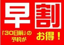 【早割30】日本一鯛が獲れる長崎春の鯛会席