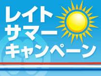 ≪ 9月 ≫ちょっぴり遅めの夏休み*お日にち限定!レイトサマーぷらん
