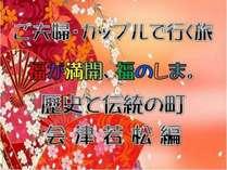 5大特典付き♪ご夫婦・カップルで行く旅『歴史と伝統の町・会津若松』~グルメバイキングコース~