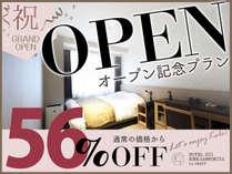 グランドオープン記念として特別価格でご利用頂けます。ラックレートよりなんと「56%OFF」でご提供。