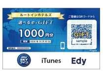 マルチギフトカード2,000円付プラン(1泊朝食)
