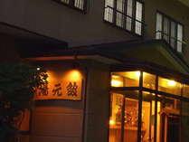 美肌の湯 咲花温泉 湯元館 (新潟県)
