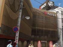 4月28日オープン!大江戸温泉物語の宿が熱海に誕生