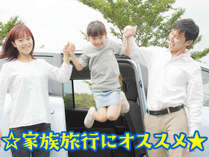 家族旅行におすすめ!