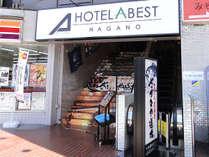 ホテルアベスト長野エントランスになります。