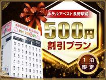 500円割引プラン
