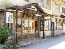 霊泉寺温泉 中屋旅館