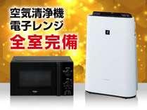 【ルームアイテム】『電子レンジ』『加湿機能付空気清浄機』を全室に完備しております!!