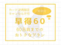 【キャンセル不可早得60】60日前までの予約がおトク!朝食バイキング付☆【カード決済限定】