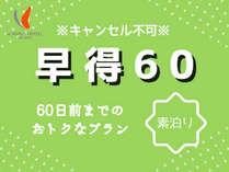 【キャンセル不可早得60】60日前までの予約がおトク!素泊り☆【カード決済限定】