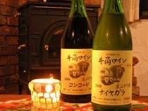 ★レアな【生ワイン】で素敵なXmasを~グラスワイン付