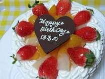 【ハッピィ&サンクス】 ホールケーキ付プラン…お誕生日はもちろん、結婚記念日などにもぜひ…