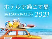 【ホテルで過ごす夏2021】ポイント10%!ビューバスプラン!駐車場無料&バスケアグッズ付 朝食付