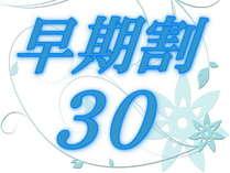 【早期割30】早期予約でお得!標準客室(禁煙・喫煙)素泊まりプラン
