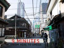 当ホテルはレトロでオシャレな街 中崎町にございます♪大阪の中心地 梅田までも歩いて9分です!