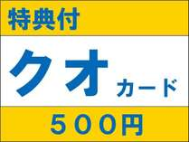 【W特典】*コンビニ等で使える「500円分」(Quoカード)+朝食&温泉付プラン*【直前割】