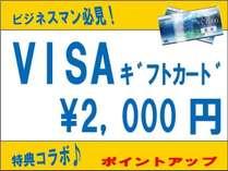 【特典満載】VISAカード2000円+ポイントUPプラン<天然温泉・朝食・駐車場無料>【じゃらん限定】
