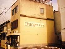 オレンジ・イン