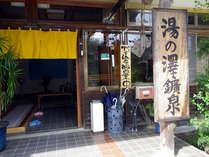 湯の澤鉱泉◆じゃらんnet