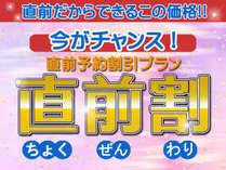 【直前割】<朝食付>通常価格より1,000円OFF♪和洋バイキングまたは和食膳!