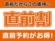 【直前割】12月限定!人気の<朝食付プラン>が¥1000オフ(^^♪