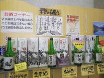 *お土産コーナー/木曽の美味しいお酒。おすすめを厳選してご紹介しています。
