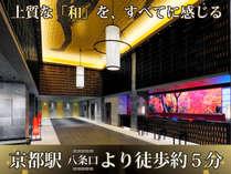 京都駅八条口より徒歩約5分。上質な「和」を、すべてに感じるダイワロイヤルホテルグランデ 京都