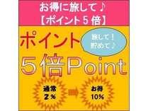 【平日限定】【じゃらん限定/ポイントUP】1泊朝食付プラン☆
