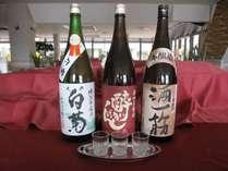 【岡山の銘酒三種類・利き酒セット付】1泊2食付プラン☆