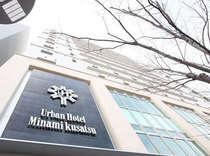 アーバンホテル 南草津◆じゃらんnet