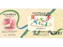 いつもよりリッチに♪500円分の全国共通お食事券ジェフグルメカード付きプラン♪