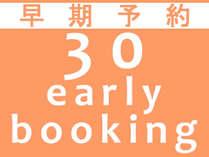 【早割30】3大特典!!早期割引+Pt10%+QUO500円付きプラン