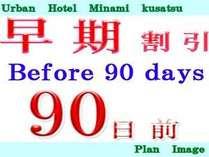 【90日前の早期割引】予定がお決まりの方におすすめ♪JR南草津駅前で京都へ新快速で17分!