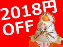 【New Year Sale】2018円OFF★セミダブルルーム限定
