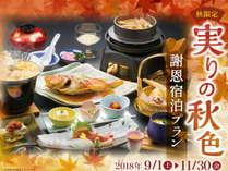 【秋限定☆謝恩宿泊プラン】食欲の秋到来!きのこ釜飯に三色つみれ豆乳鍋などお腹いっぱい♪