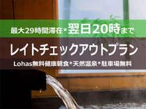 【レイトチェックアウト】ゆっくりプラン【朝食無料×天然温泉】千葉観光の拠点に♪チェックイン最終24時
