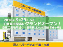 スーパーホテル 千葉 市原◆じゃらんnet