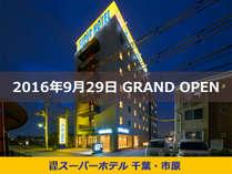 スーパーホテル千葉・市原(2016年9月29日オープン)