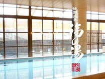 ナトリウムとカルシウムを多く含む無色透明の温泉は、身体の温かさが長続きするお湯です。