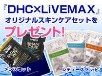 ◆新◆DHC×LiVEMAXコラボスキンケアセットプレゼント中!