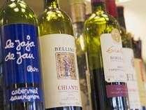 ワインのセレクトには自信アリ!お手頃価格で美味しいワインが揃っています