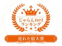 じゃらんnet売れた宿ランキング2019 11~50室部門 熊本県第3位獲得しました!