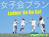 女子会♪ガールズトークでBBQ~♪ビ-ル6缶パック付